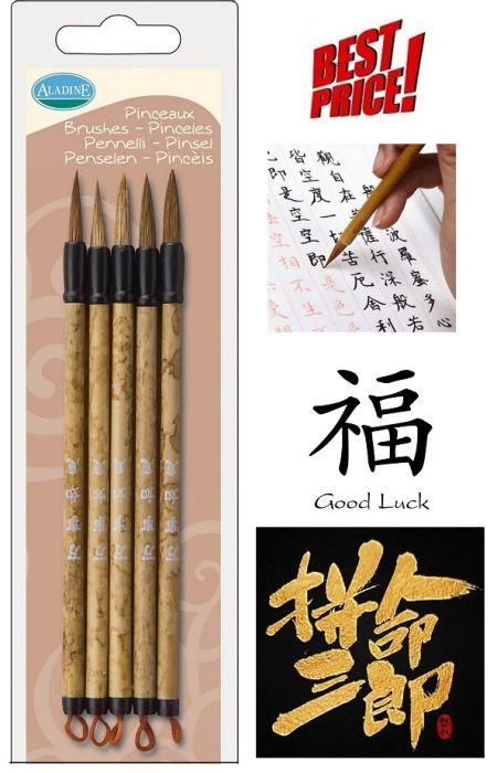 "ALADINE `CHINESE BRUSH` S - Китайски ""минг"" четки 5бр / S размер"