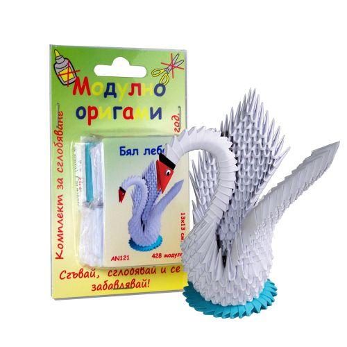 """Комплект Модулно оригами """"Бял лебед"""""""